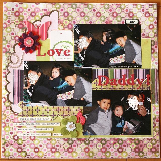 Love_daddy_2